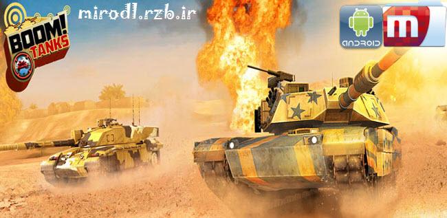 دانلود بازی تانک ها Boom! Tanks v1.0.33 همراه دیتا + نسخه پول بی نهایت