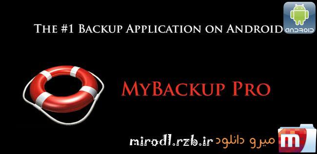 دانلود برنامه بکاپ گیری My Backup Pro v4.0.6