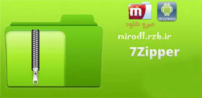 دانلود برنامه مدیریت فایل های فشرده ۷Zipper v1.16
