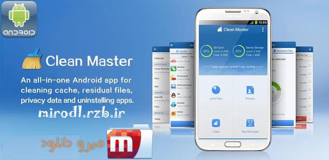 دانلود برنامه افزایش سرعت و بهینه ساز گوشی Clean Master (Cleaner) – v5.1.0