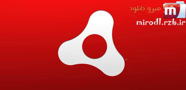دانلود برنامه ادوبی ایر Adobe AIR v4.0.0.1628