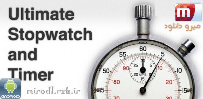 دانلود برنامه زمان سنج و کرنومتر Ultimate Stopwatch and Timer v0.7.2 Beta