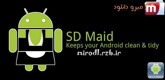 دانلود برنامه سیستمی SD Maid – System Cleaning Tool v3.0.2.8