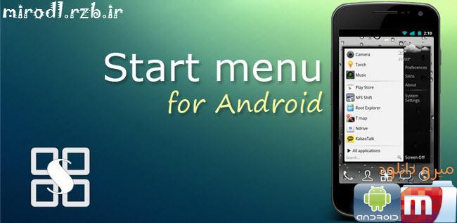 دانلود منوی استارت ویندوز Start menu for Android v1.4.1