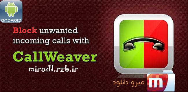 دانلود برنامه مدیریت تماس ها CallWeaver v1.5.1