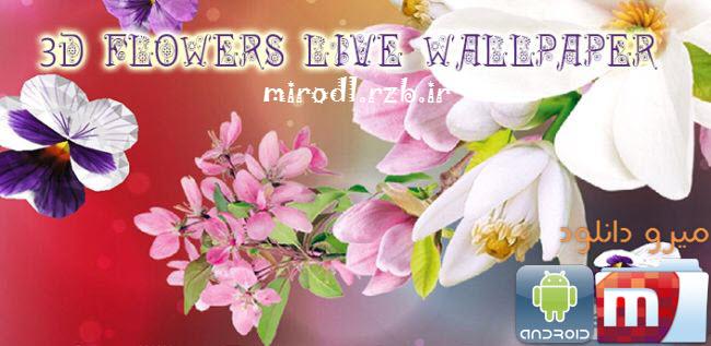 دانلود تصویر زمینه زنده گل های سه بعدی ۳D flowers HD Live Wallpaper v1.0