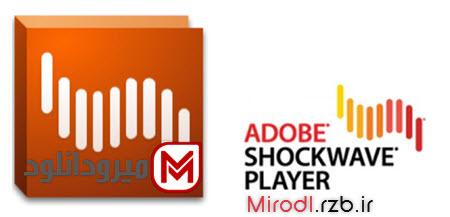 دانلود Adobe Shockwave Player v12.1.6.156 - پلاگین مشاهده فلش ها برای مرورگرها