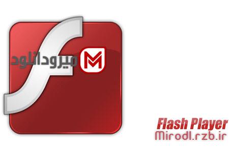 دانلود Adobe Flash Player v16.0.0.257 + Adobe AIR v16.0.0.245 - نرم افزار مشاهده و اجرای فایل های فلش
