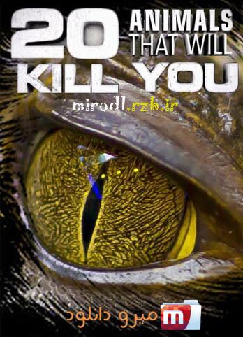 مستند خطرناکترین حیوانات کشنده NG – 20 Animals That Will Kill You 2011