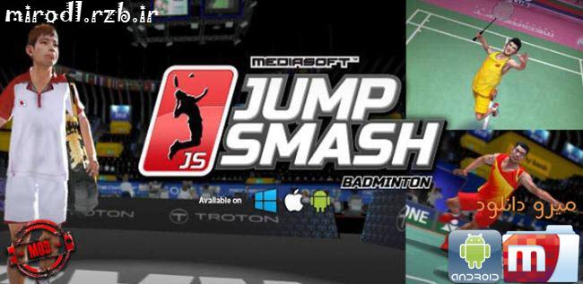دانلود بازی بدمینتون Badminton: JumpSmash v1.1.55 همراه دیتا + پول بی نهایت