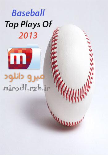 دانلود کلیپ ورزشی بیسبال Baseball – Top Plays Of 2013