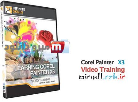 فیلم آموزش کار با نرم افزار نقاشی کورل Corel Painter X3 Video Training
