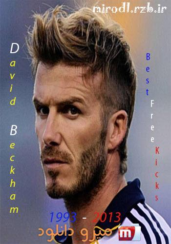 دانلود کلیپ بهترین ضربات آزاد بکهام David Beckham – Best Free Kicks 1993-2013