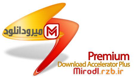 دانلود منیجر قدرتمند Download Accelerator Plus Premium 10.0.5.7