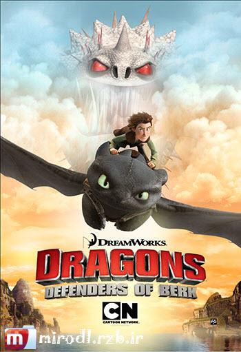 دانلود فصل دوم انیمیشن اژدهاسواران – Dragons Defenders of Berk 2013