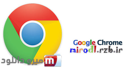 دانلود Google Chrome v39.0.2171.99 + Chromium v42.0.2276.0 x86/x64 - نرم افزار مرورگر گوگل کروم