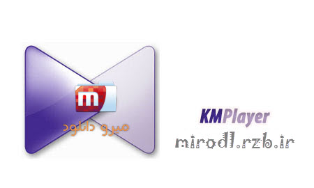 پخش تمامی فرمت های مالتی مدیا توسط The KMPlayer 3.9.1.129 Final