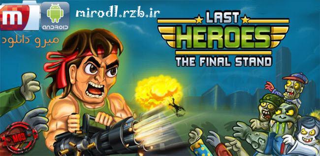 دانلود بازی آخرین قهرمانان Last Heroes – The Final Stand v1.0.6 + پول بی نهایت