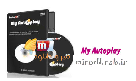 ساخت آسان اتوران My Autoplay Professional 10.4