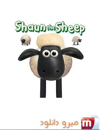 دانلود فصل چهارم انیمیشن بره ناقلا – Shaun the Sheep Season 4