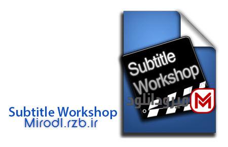 دانلود Subtitle Workshop v6.0b - نرم افزار ویرایش زیرنویس ها