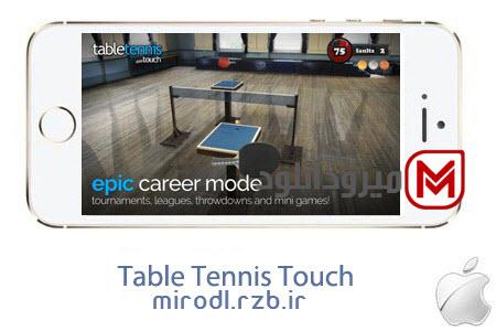 بازی تنیس روی میز Table Tennis Touch 1.0.424 – آیفون ، آیپد و آیپاد