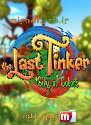 دانلود بازی The Last Tinker City of Colors برای PC