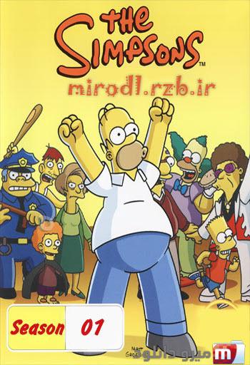 دانلود فصل اول انیمیشن سیمپسون ها The Simpsons Season 1