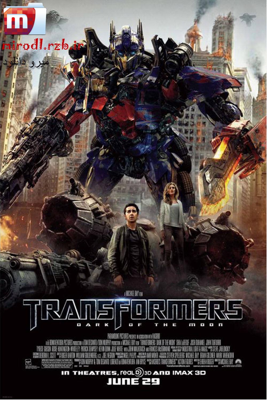 دانلود فیلم Transformers 3 (نیمه تاریک ماه) دوبله فارسی