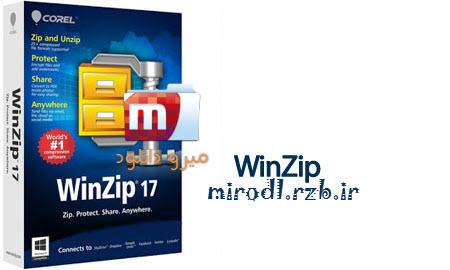فشرده سازی حرفه ای فایل ها توسط WinZip Pro 18.5 Build 11111