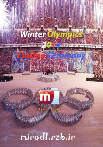 دانلود مراسم اختتامیه المپیک زمستانی ۲۰۱۴ Winter Olympics 2014 Closing Ceremony