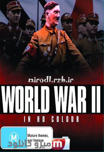 دانلود مستند جنگ جهانی دوم در رنگ اچ دی – World War II In HD Colour 2009