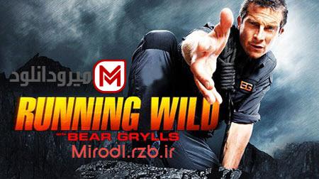 دانلود فصل اول مستند Running Wild with Bear Grylls S01 2014