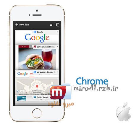 مرورگر کروم Chrome 32.0.1700.20 – آیفون و آیپد