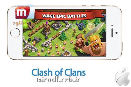 بازی سرگرم کننده Clash of Clans 5.172 – آیفون و آیپد