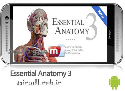 دانلود برنامه آناتومی بدن انسان Essential Anatomy 3 v1.1.0 اندروید – همراه دیتا