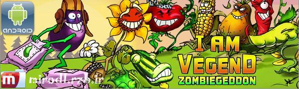 دانلود بازی فوق العاده زیبای I Am Vegend – Zombiegeddon v1.0 + نسخه پول بی نهایت