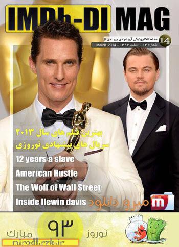 دانلود مجله سینمایی IMDB-DL شماره ۱۴