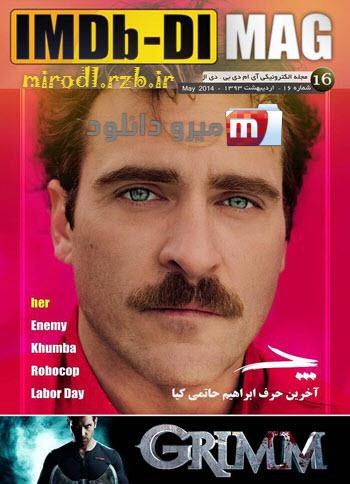 دانلود مجله سینمایی IMDB-DL شماره ۱۶