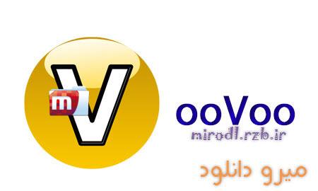 ارتباط صوتی و تصویری ooVoo 3.6.3.11