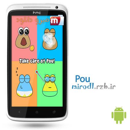 دانلود بازی نگهداری از پو Pou v1.4.48 - اندروید