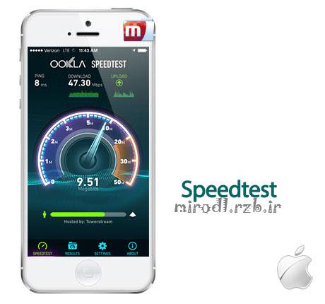 محاسبهی سرعت اینترنت با کمک Speedtest.net 3.1.5 – آیفون و آیپد
