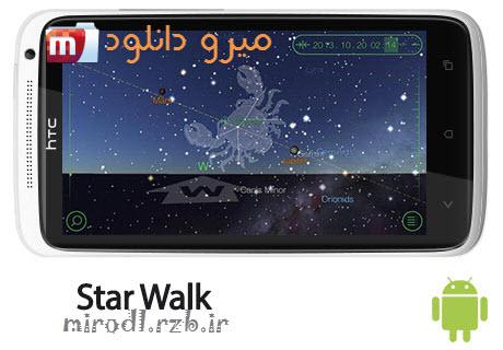 دانلود برنامه نجوم و ستاره شناسی Star Walk – Astronomy Guide v1.0.8 همراه دیتا - اندروید