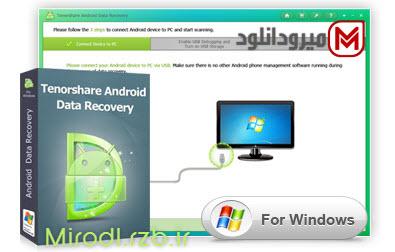 نرم افزار بازیابی اطلاعات اندروید Tenorshare Android Data Recovery 4.2