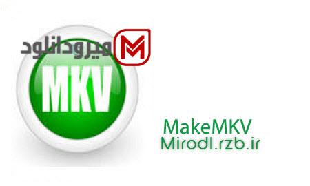 نرم افزار تبدیل همه ی فرمت های ویدئویی به MKV با MakeMKV v1.9