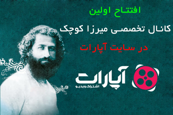 فیلم میرزا کوچک خان جنگلی - آپارات