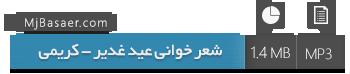 http://rozup.ir/up/mjbasaer/Post/1393/Eid-Ghadir/Sher-Ghadir-Karimi.png