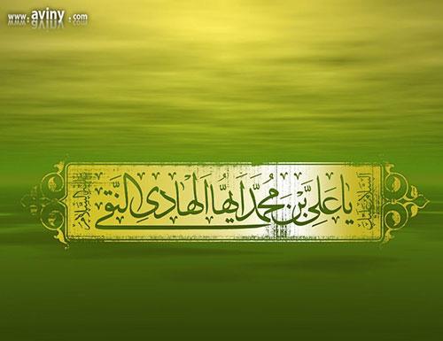 http://rozup.ir/up/mjbasaer/Post/1393/Milad-Imam-Hadi/Milad-Imam-Naghi-(1).jpg