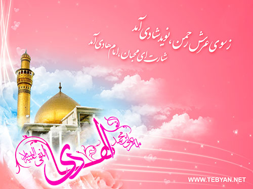 http://rozup.ir/up/mjbasaer/Post/1393/Milad-Imam-Hadi/Milad-Imam-Naghi-(2).jpg