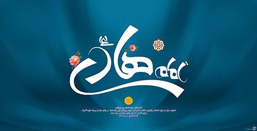 http://rozup.ir/up/mjbasaer/Post/1393/Milad-Imam-Hadi/Milad-Imam-Naghi-(4).jpg